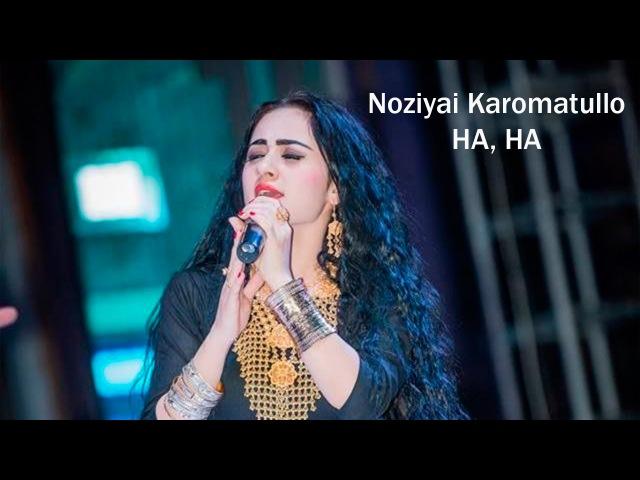 Нозияи Кароматулло - На, На (01.01.2015) | Noziyai Karomatullo | Концерт