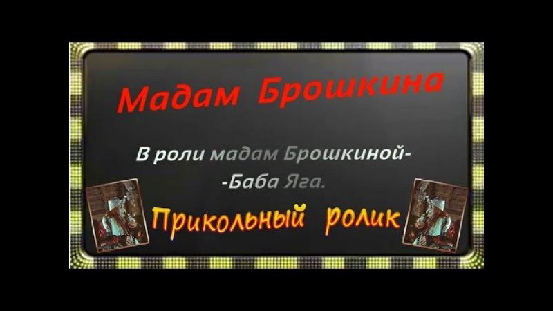 Мадам Брошкина Прикол Пародия на песню А Пугачёвой