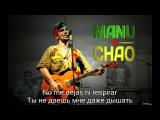 Mano Negra - Mala Vida letra lyrics русский перевод + espanol