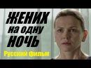 Жених на одну ночь (российская мелодрама, кино о любви)