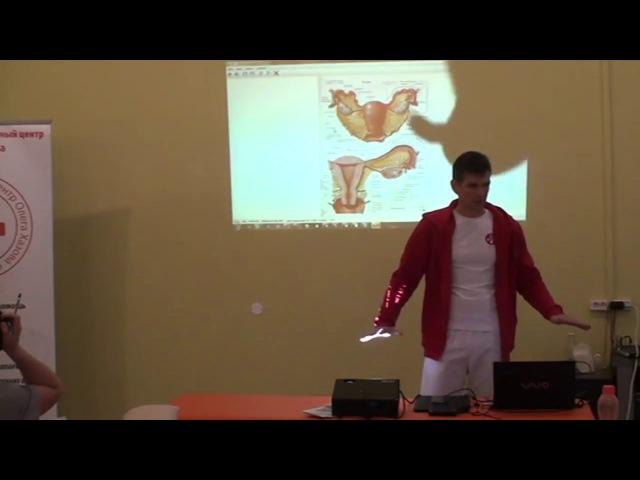 Висцеральная терапия. Женская половая система (матка, яичники). Олег Хазов