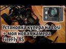 Замена кулера на Losi и моя новая камера FireFly 8S