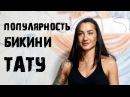 Анжелика Андерсон О популярности бикини тату