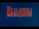 1978 год.Мальдивы.Документальный фильм ЦСДФ.Москва.Озвучка - диктор В. Зозулин.
