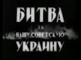 Битва за нашу Советскую Украину.1943 год.Документальный фильм.