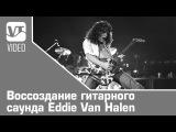 Воссоздание гитарного саунда Eddie Van Halen