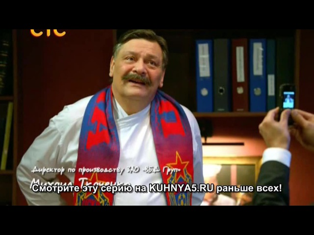 Кухня 5 сезон - ЦСКА непобедим!