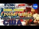 Почему американцы поют на русском Боже царя храни в День независимости США Познавательное ТВ