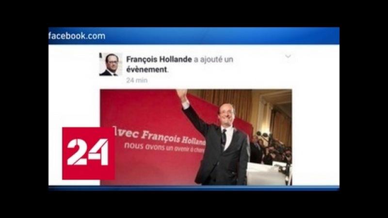 Хакеры взломали Facebook Олланда и пригласили всех на отвальную вечеринку