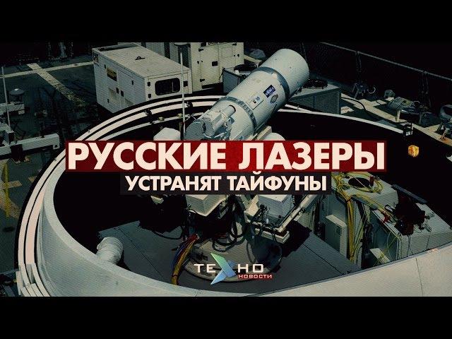 Русские лазеры убийцы устранят тайфуны Техно Новости