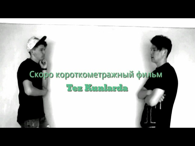 Скоро короткометражный фильм узбекский