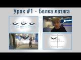 Урок #1 Белка летягя - Первый полёт в аэротрубе. Леонид Волков TSFS
