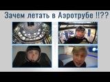 Зачем летать в аэротрубе!!!?? Леонид Волков TSFS