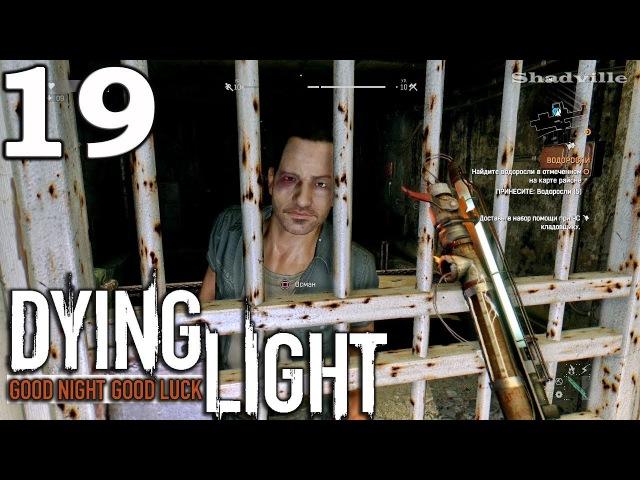 Dying Light (PS4) Прохождение игры 19: Украсть украденное, бинокль, водоросли и Осман