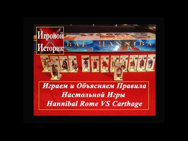 Ганнибал Рим vs Карфаген Играем в Настольную Игру