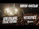Операция Пластилин - Мини-фильм о концерте 19 марта 2017 в Yotaspace