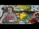 Dendy Battletoads Double Dragon Боевые Жабы Двойной Дракон 2 Часть Супер Игра 90х Вячеслав