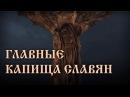 Старославянская вера Виталий Сундаков