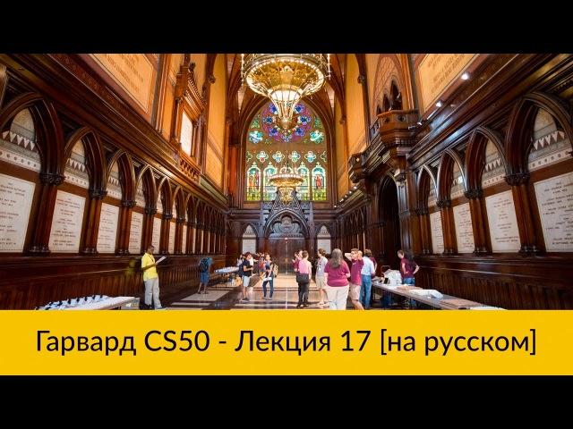 Основы программирования. Гарвардский курс CS50 на русском. Лекция 17