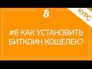 6 Как Установить Кошелек Биткоин Выбор и Безопасность Bitcoin Кошелька