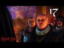 Ведьмак 2 Убийцы королей Серия 17 ООООООчень большой галдёж