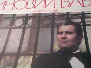 Зиновий Бабий тенор 1935-1984 ч 9 зап 1981г ар Хозе и др