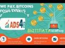 Ads4btc Биткоин Букс без капчи ВЫПЛАТА и обзор проекта вывод ПЛАТИТ
