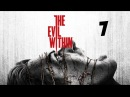The Evil Within Прохождение ► ПАУЧИХА БОСС ► 7