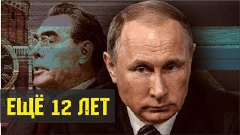 Путин переплюнул Брежнева. И собирается править еще 12 лет [21/09/2017]