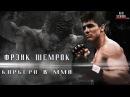 ФРЭНК ШЕМРОК ЧЕЛОВЕК КОТОРЫЙ НАГНУЛ UFC Док фильм