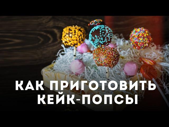 Кейк-попсы. Быстрый рецепт