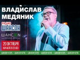 Владислав Медяник. Концерт. Программа Шансон-Клуб