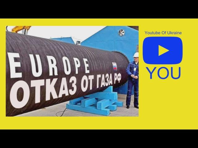 15 європейських країн відмовились від газу РФ.