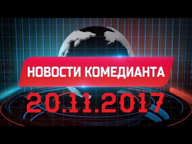 НОВОСТИ КОМЕДИАНТА 20.11.2017