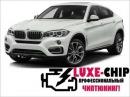 BMW Х6 чип тюнинг удаление сажевого