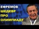 Михаил Ефремов ШЕДЕВР про ОЛИМПИАДУ 2018 Автор Орлуша