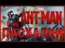 Пасхалки в фильме Человек-муравей / Ant-Man Easter Eggs