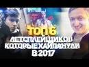 ТОП 6 ЛЕТСПЛЕЙЩИКОВ, ХАЙПАНУВШИХ В 2017 ГОДУ Олег Брейн, Варпач, Exile - Подводим итог...