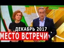 MECT0 BCTPEЧИ 16 12 2017 KPAX YKPAUHbI D0HБАCC ПЕРЕХОДИТ K P0CCUU