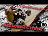 СЕЛЬСКИЙ СТУНТ/Внедорожный блог МЧ