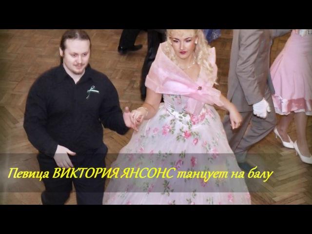 ВИКТОРИЯ ЯНСОНС танцует на балу