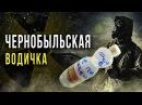 ☢ Чернобыльская водичка [Олег Айзон]
