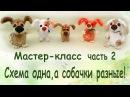 Собака крючком.Часть 2 ,Мастер-класс. knit a dog
