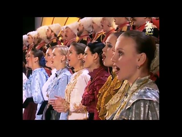 Кубанский казачий хор ШАПКА ПО КРУГУ (The hat all around) - Kuban Cossack Choir