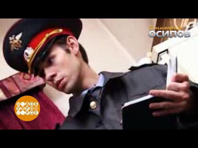 Дмитрий Осипов в программе Доброе утро - 2009