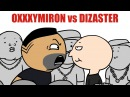 OXXXYMIRON vs DIZASTER ЗА 25 СЕКУНД Мульт