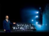 Загадки человечества с Олегом Шишкиным. Выпуск 44. (2017.08.31)