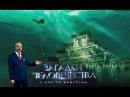 Загадки человечества с Олегом Шишкиным Выпуск 43 2017 08 30