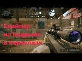 Снайпер на подрыве в переулках | Warface