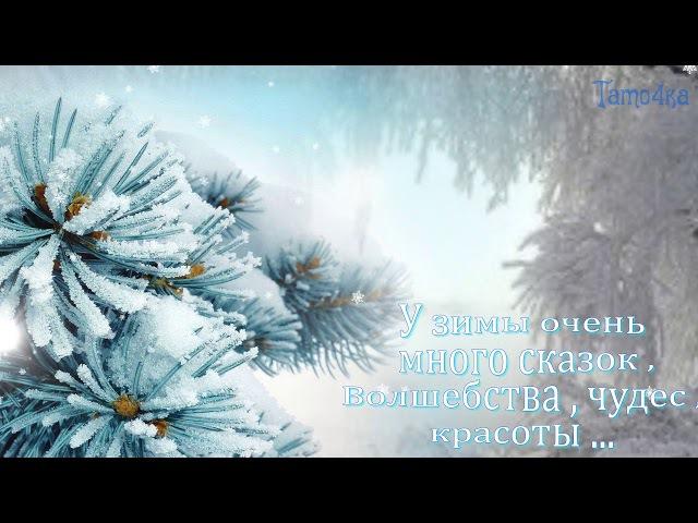 Самое красивое поздравление с днем рождения зимой ! Красивая музыка и красивые п...